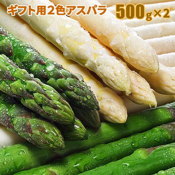 【プレミアム】2色アスパラセット