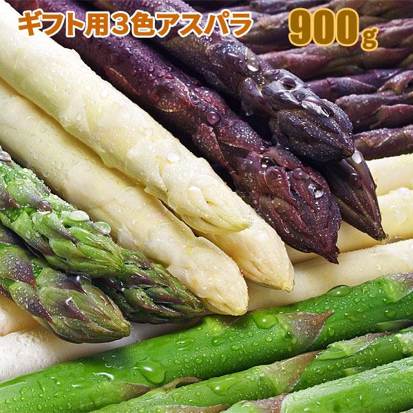 【プレミアム】3色アスパラセット
