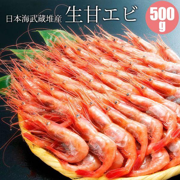 朝採り生甘エビ500g