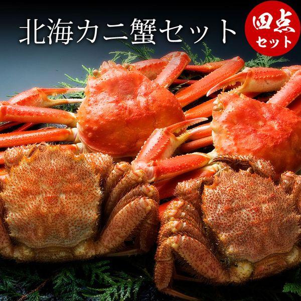 北海カニ蟹セット