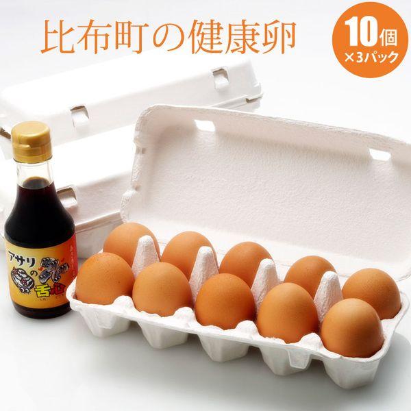 比布町の健康卵10個×3パック