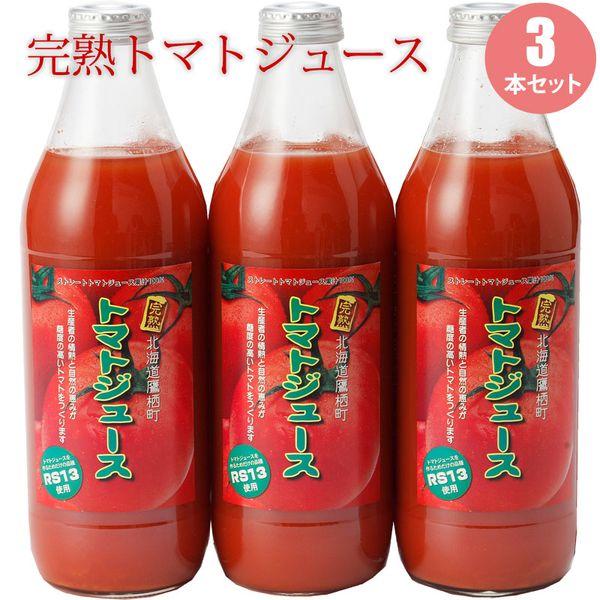 完熟トマトジュース3本セット
