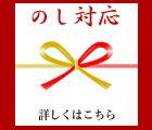 珪藻土バスマット 熨斗(のし)サービス