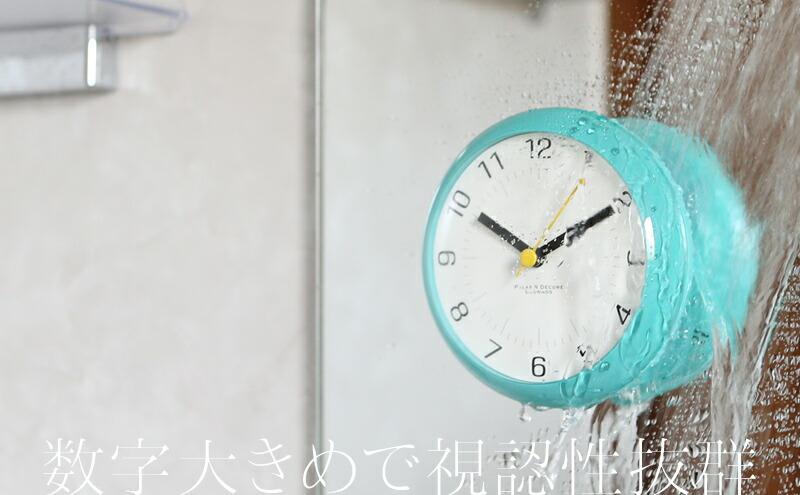 防水時計 シャワークロック