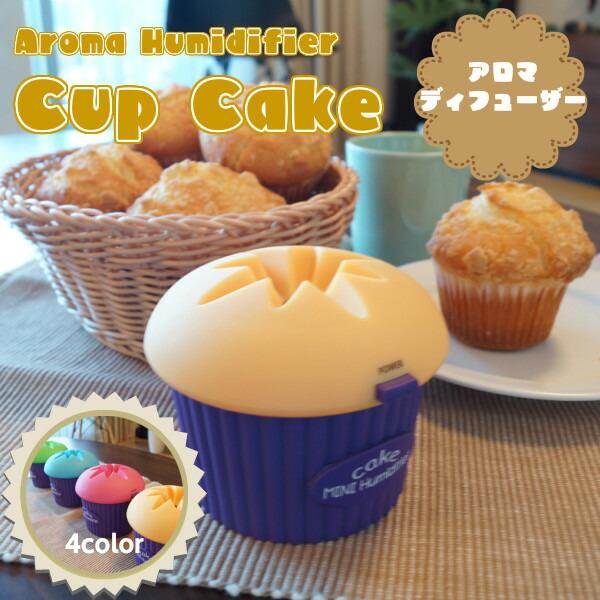 超音波式アロマディフューザー かわいいカップケーキ型