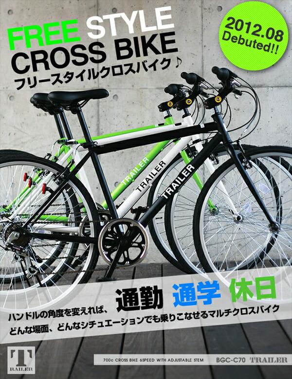 700c 6段変速 クロスバイク フリースタイル