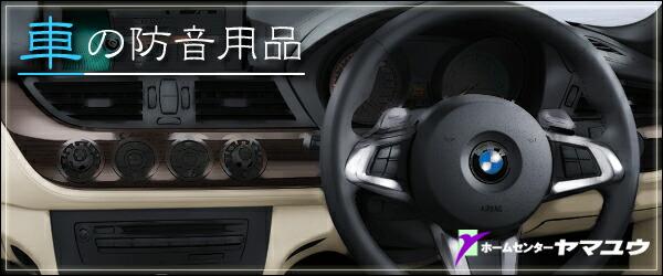 車の防音用品(デッドニング用品等)