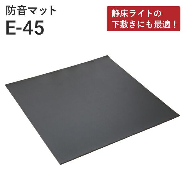 特殊樹脂防音マット サンダムE-45