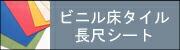 ビニル床タイル・長尺シート(床材)