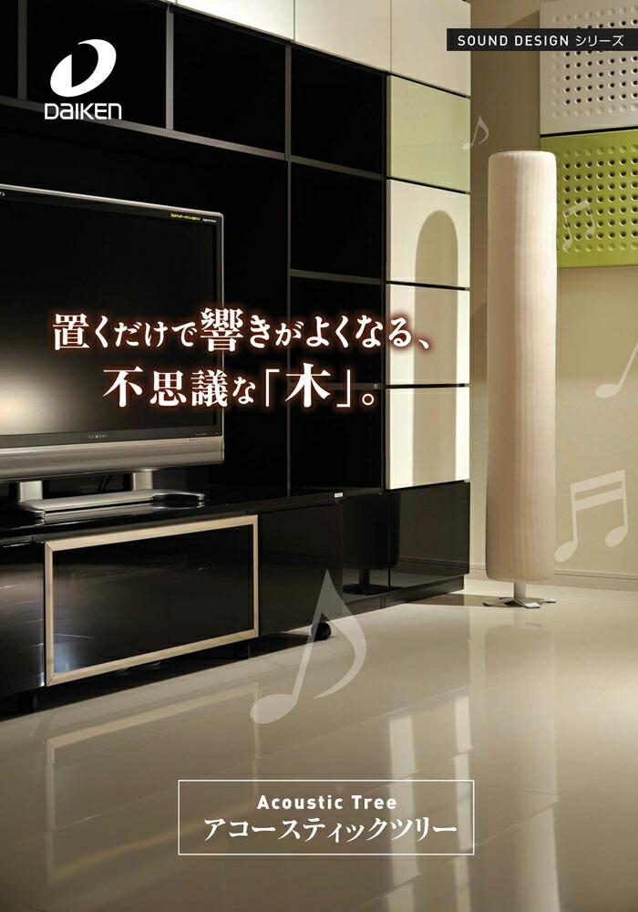 アコースティックツリーを特別価格で販売中!高級音調吸音材・サウンドデザイン・大建工業製