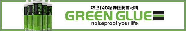 グリーングルー