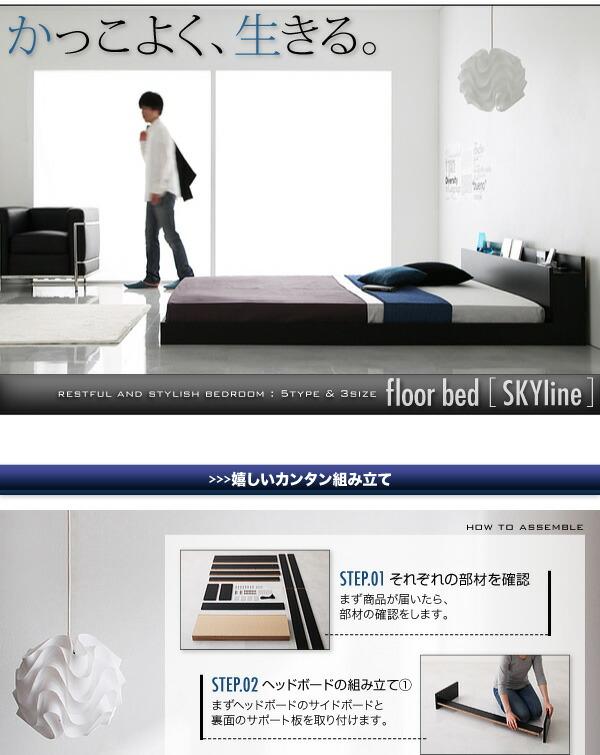 棚・コンセント付きフロアベッド【Skyline】スカイライン8