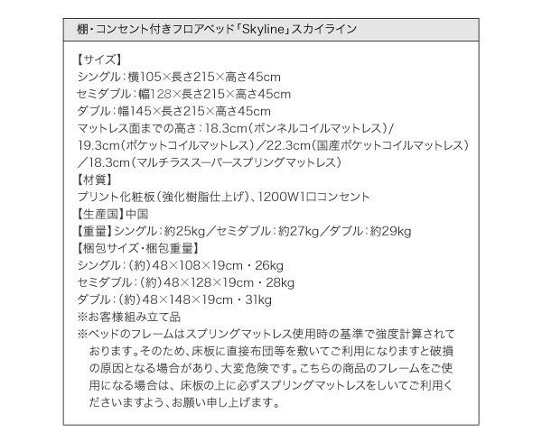 棚・コンセント付きフロアベッド【Skyline】スカイライン21