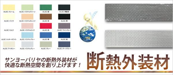 サンヨーバリヤ「断熱外装材」各種色・サイズ豊富に取り揃えて好評発売中!!