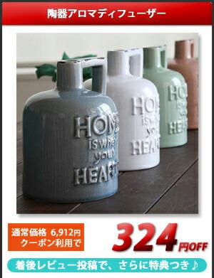 ◇陶器のアロマディフューザー