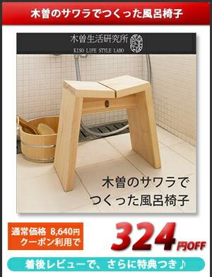 ◇木曽のサワラで作った風呂イス