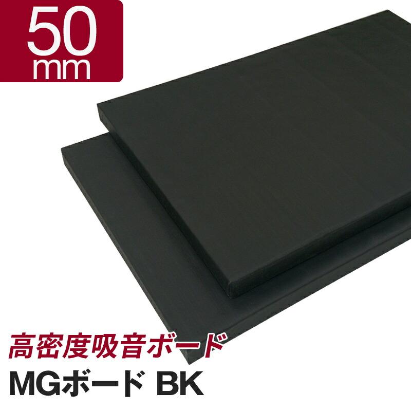 吸音ボード MGボード ブラック