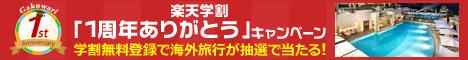 楽天学割1周年記念キャンペーン