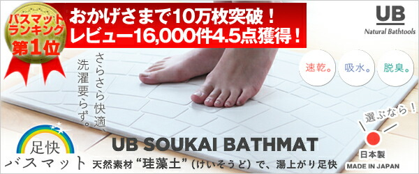 大人気の高品質珪藻土バスマット「足快バスマット」おかげさまで当店売上販売枚数5万枚突破!