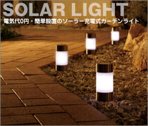 電気代0円、簡単設置のソーラ充電ライト