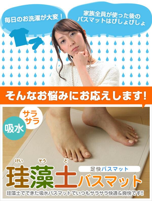 足快(そうかい)バスマット本文-01