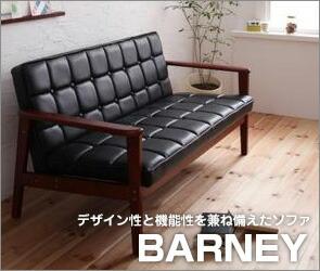 デザイン性と機能性を兼ね備えたソファ