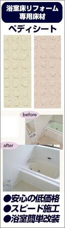 浴室床リフォーム専用床材