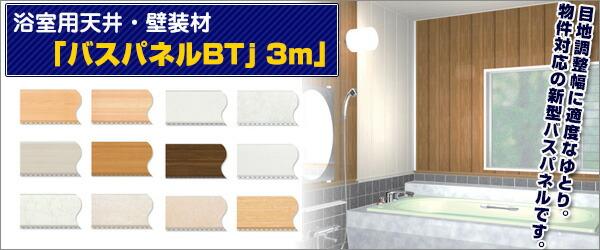 浴室用天井・壁装材「バスパネルBTj 3m」