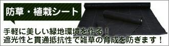 防草・植栽シート