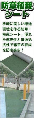 防草植栽シート