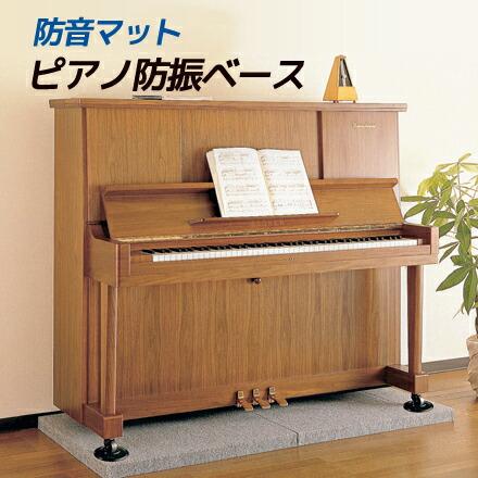 ピアノ防振ベース
