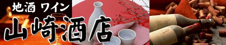 山崎酒店:たまには北海道の酒文化に触れてみてはいかがですか?