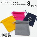 Velour style jewellery pouch DrawString bag for S 11 colors