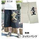 코튼 진화계 타이 팬츠 하프 사이즈 일본식 디자인 팬츠