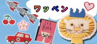 キャラクターワッペン 入園入学 名札付けワッペン ネームラベル