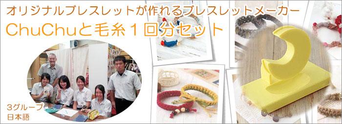 3グループ日本語