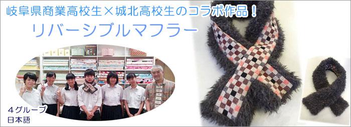 4グループ日本語