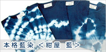 藍染め染料