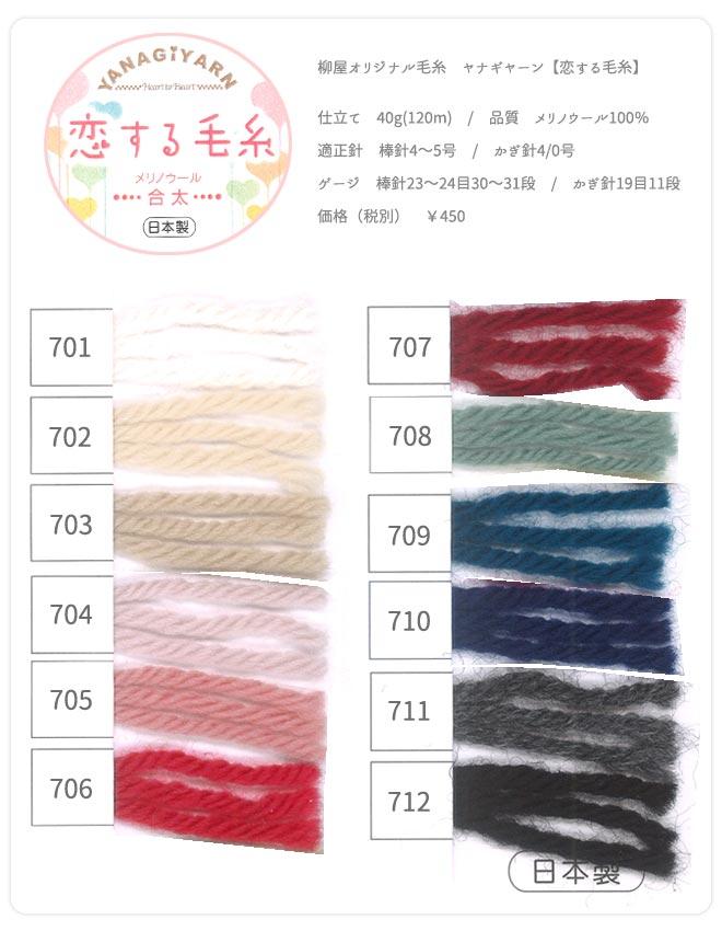 柳屋 オリジナル 毛糸 恋する毛糸 メリノ ウール 編みやすい 柔らか 温かい ヤナギヤーン