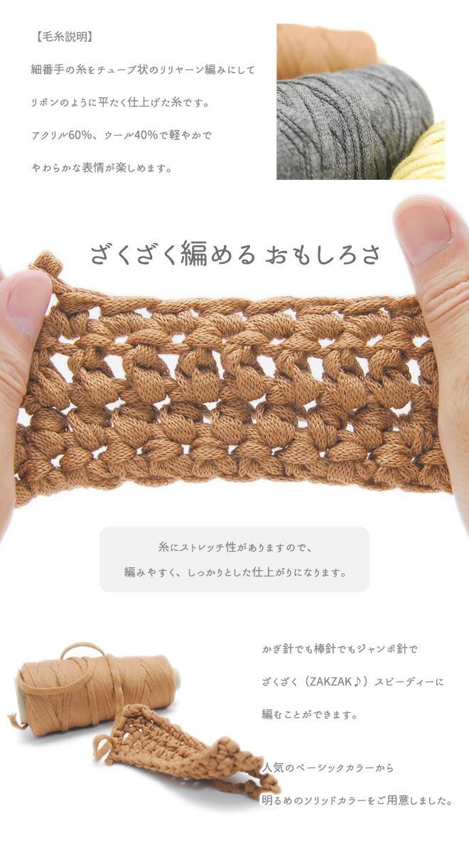 柳屋 オリジナル 毛糸 ZAK ザックでざくざく編もう フックドゥ ズパゲティ リボンXL