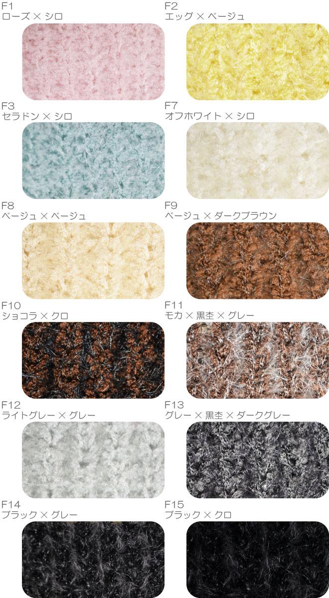 柳屋 オリジナル 毛糸 ZAK フェアリーファー 短い毛足のやわらかいファー