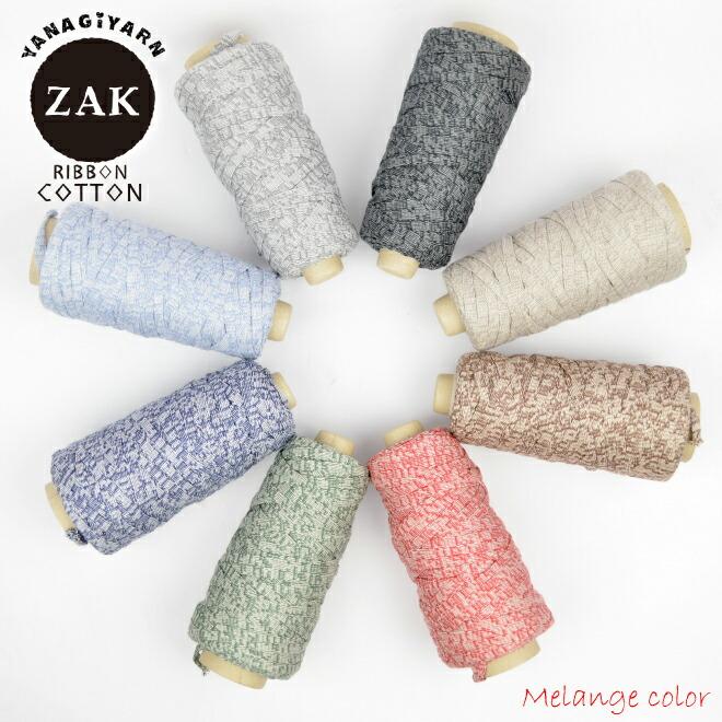 柳屋 オリジナル 毛糸 ZAK ズパゲティ リボンコットン メランジカラー