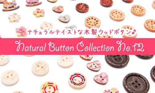 ボタン コレクション 木製ウッドボタン