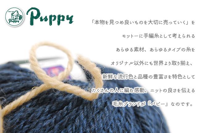 パピーの手編み秋冬毛糸