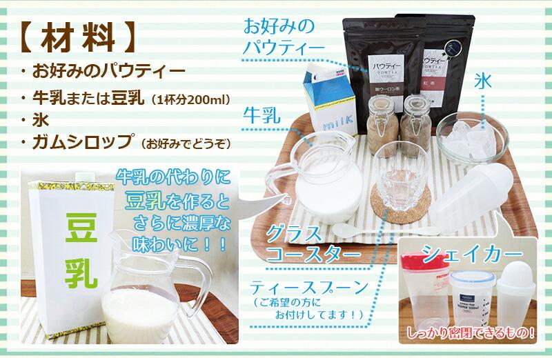 ウーロン茶などを使用したパウティーラテの作り方