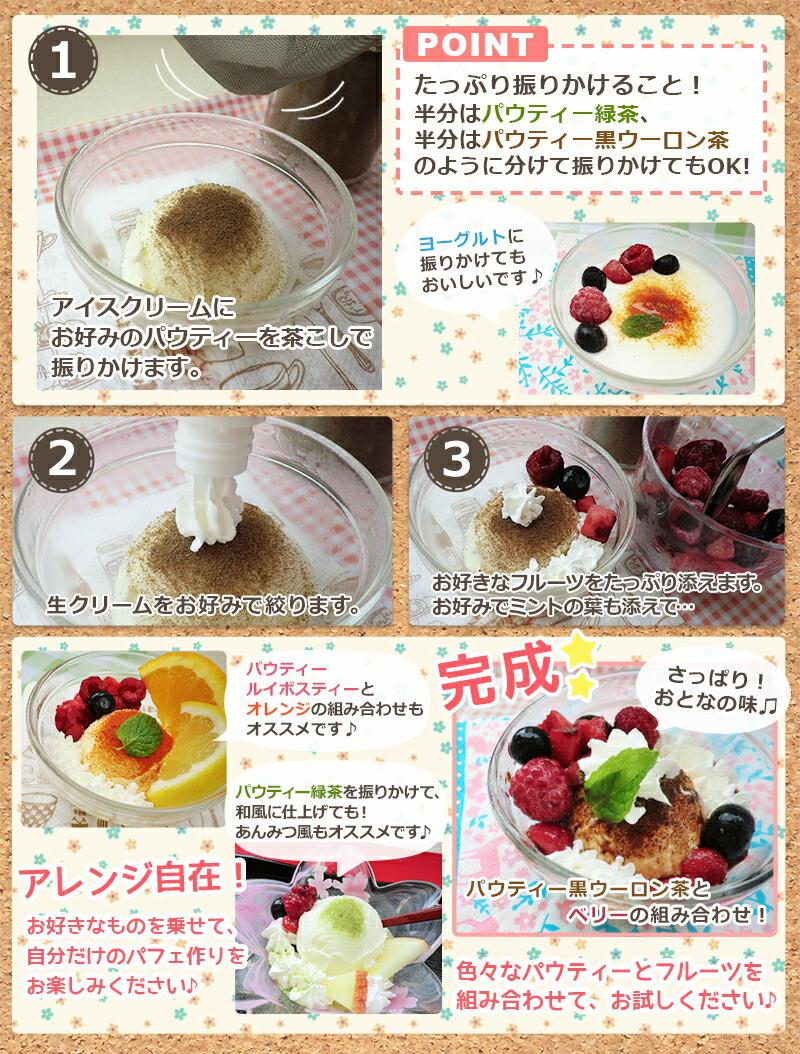 黒烏龍茶などを使用したパウティーパフェの作り方