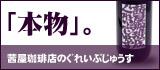 茜屋珈琲店のぐれいぷじゅうす