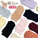 Five finger socks 100% cotton crew-length-feet base support with deer asterisk! -Made in Japan Womens five finger socks 23-25 cm
