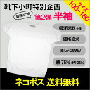 School gym clothes short sleeve (short-sleeved) 100-160 size our original planning absorbing sweat drying, gymnastics wear