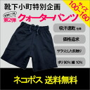 100-160 school gym suit quarter underwear size our store original plan sweat perspiration fast-dry gym suit